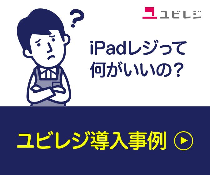 iPadレジって何がいいの?ユビレジ導入事例
