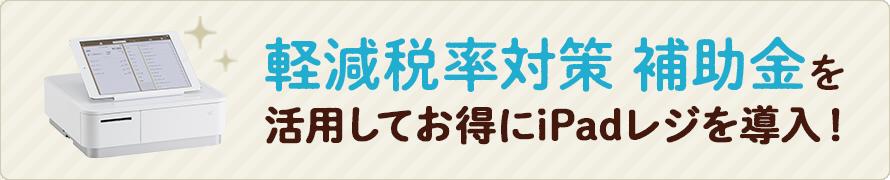 軽減税率対策 補助金を活用してお得にiPadレジを導入!