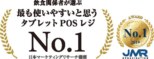 飲食関係者が選ぶ最も使いやすいと最も使いやすいと思うタブレットPOSレジNo.1